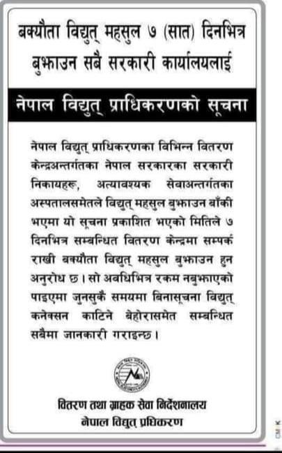 नेपाल बिधुत प्राधिकरण बितरण केन्द्र रुकुम पश्चिम शाखाको  शुचना