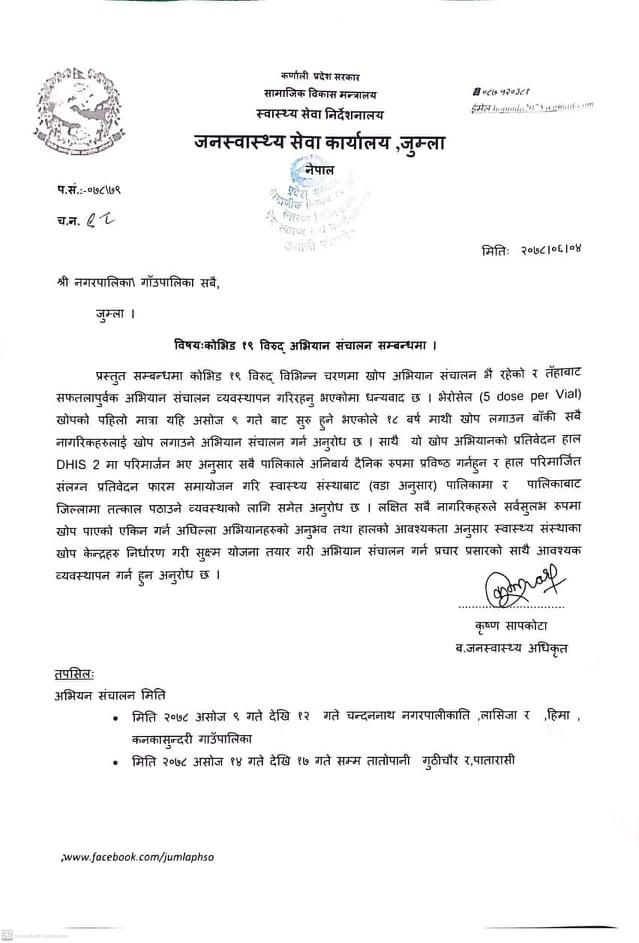 जनस्वाथ्य कार्यालय जुम्लाको  कोभिड बिरुद्धको अभियान सम्बन्धी सुचना